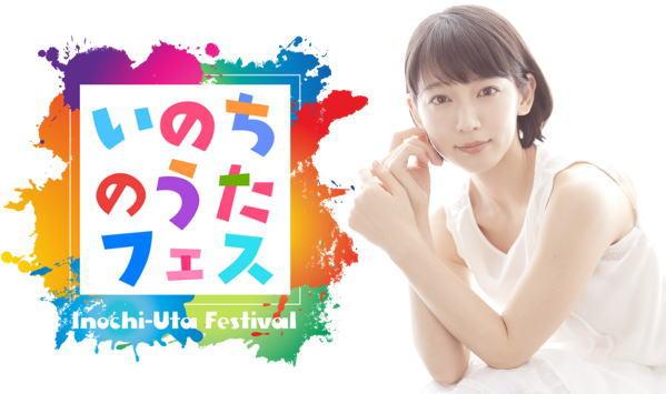 吉岡里帆がMC、広島で「いのちのうたフェス」ゲストに宮沢和史ほか
