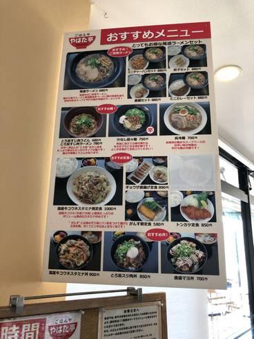 八幡PA(上り線)食堂メニュー