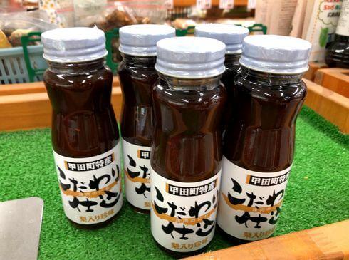 甲田町特産こだわり仕込み 梨入り焼肉のたれが美味しい!