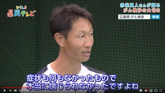 赤松選手、ガンについて語る「5年後の生存率は50%と宣告された」