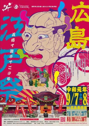 広島東照宮で「広島江戸祭り 」五感で遊ぶでござる!!