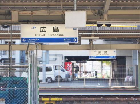 広島駅工事 1番ホームから着手、駅ビル建替え大プロジェクト