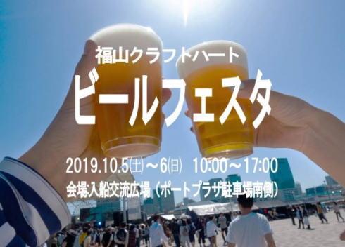 福山でビールフェス開催、地元のビール・グルメと音楽で盛り上げ
