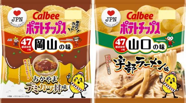 カルビーポテトチップスから宇部ラーメン・岡山デミカツ味 9県で発売