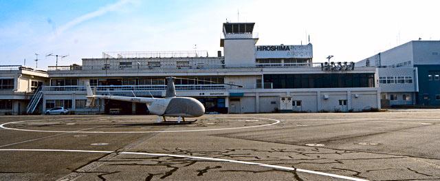 広島ヘリポート 旧広島空港(西飛行場)