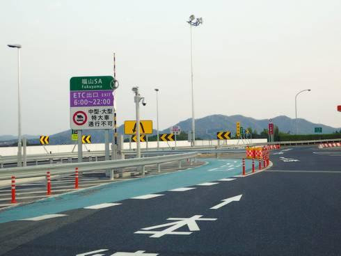 福山SAスマート