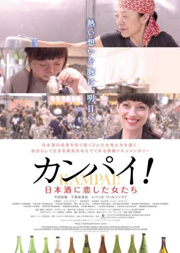 東広島市安芸津の酒蔵が登場、映画「カンパイ!日本酒に恋した女たち」上映会