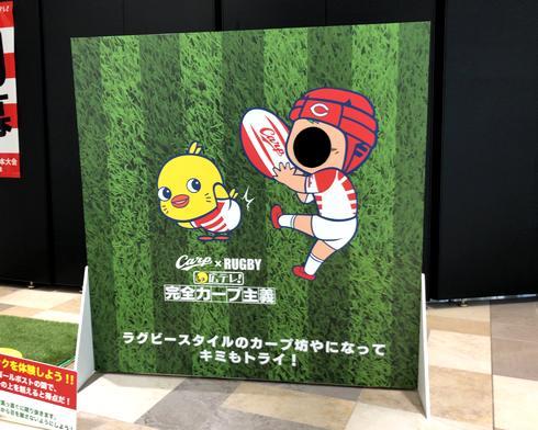カープ坊や×ラグビーの顔ハメ看板!広島テレビにゴールキック・プチ体験コーナー