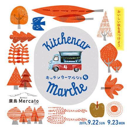 キッチンカーマルシェ、人気キッチンカーが広島・LECT駐車場に集結!