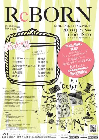 呉ポートピアで酒まつり「呉RebornFes」復興祈念で初開催!