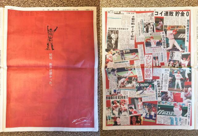 「結局、新井は凄かった」の黒田が凄かった、新聞広告大賞 受賞