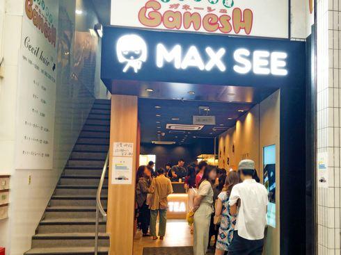 MAX SEE(マックスシー)タピオカ店のメニュー