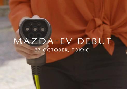 マツダが量産型EVを世界初公開、東京モーターショーでお披露目