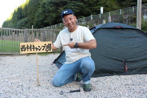 西村キャンプ場、バイきんぐ西村瑞樹 コメント