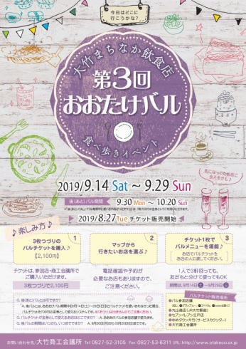 おおたけバル、大竹市30店舗で楽しめる食べ歩きイベント開催