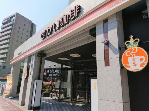 さかい珈琲 広島千田町店 外観2