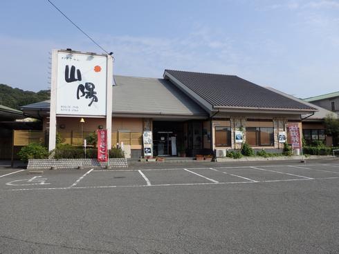 山陽ドライブイン 三原の老舗が閉店へ