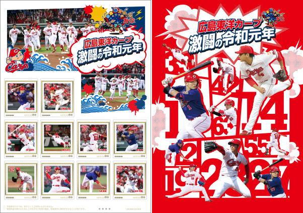 広島東洋カープ2019シーズン「激闘の令和元年」フレーム切手セット