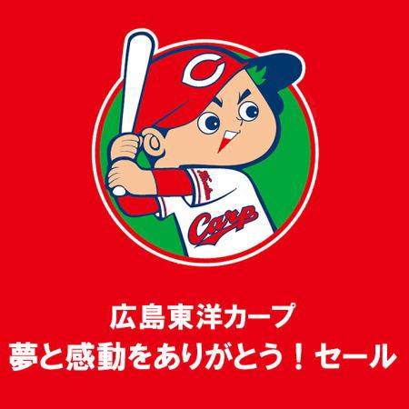 そごう広島が「カープありがとうセール」5日間開催