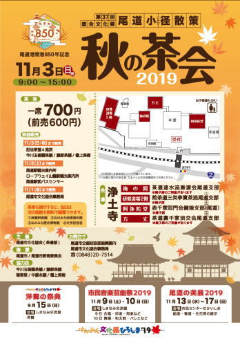 尾道小径散策 秋の茶会2019 ポスター画像