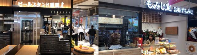広島駅 エキエキッチンに ビールスタンド重富と、もみじ堂(揚げもみじ)