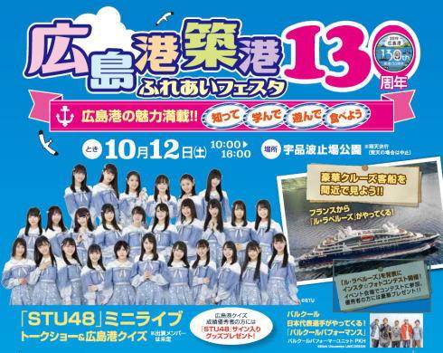 広島港ふれあいフェスタ2019、STU48ミニライブも