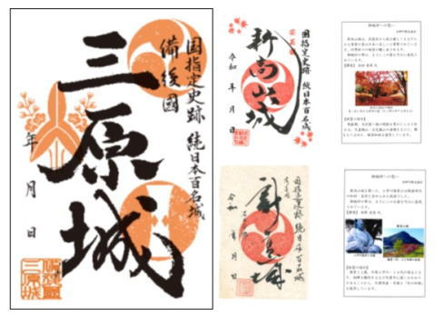 御城印(ごじょういん)広島でも三原・福山城などで「お城版の御朱印」登場