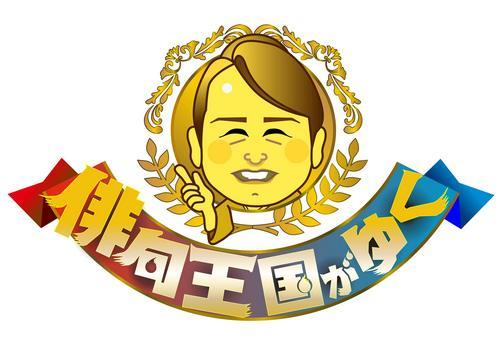 俳句の夏井先生が広島にやってくる!NHK「俳句王国がゆく」公開収録