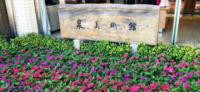 泉美術館の看板