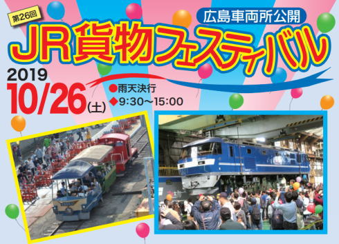 JR貨物フェスティバル2019、広島の車両所公開イベント!グッズ発売も