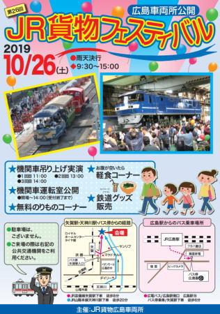 JR貨物フェスティバルで広島車両所公開、実演やグッズ発売も