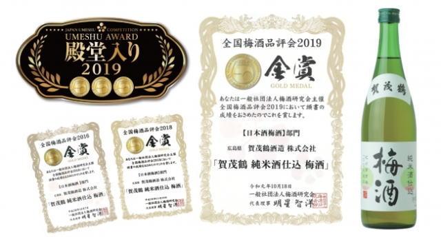 賀茂鶴の梅酒、全国梅酒品評会で金賞受賞・殿堂入り!