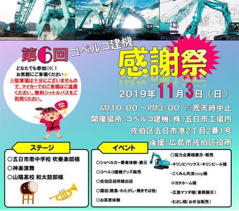 コベルコ建機感謝祭、広島事業所開放で体験も