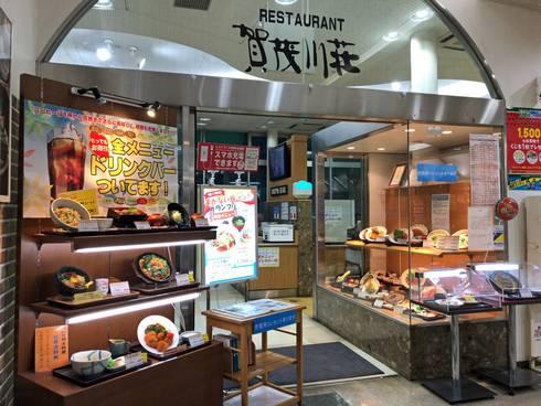 小谷サービスエリア レストラン賀茂川荘