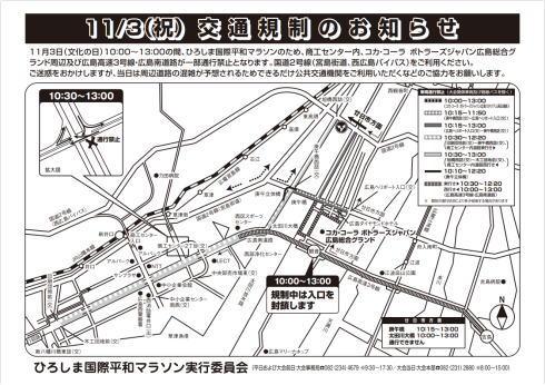 ひろしま国際平和マラソン2019 交通規制図