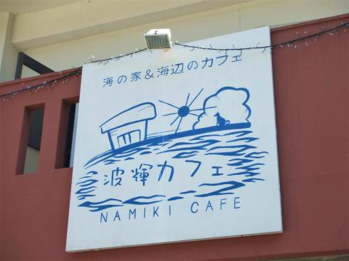 波輝カフェ 看板