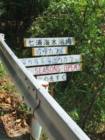 波輝カフェ までの道2