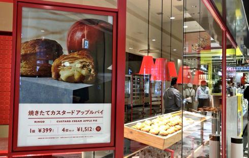 RINGO(りんご)広島にカスタードアップルパイ専門店が初出店