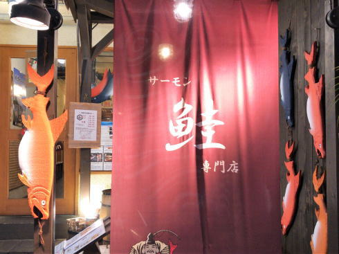 サーモン料理専門店 鮭バル 店舗外観2