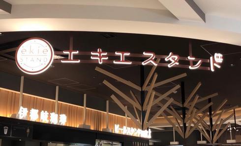 ビールスタンド重富、広島駅北口1F エキエキッチンに