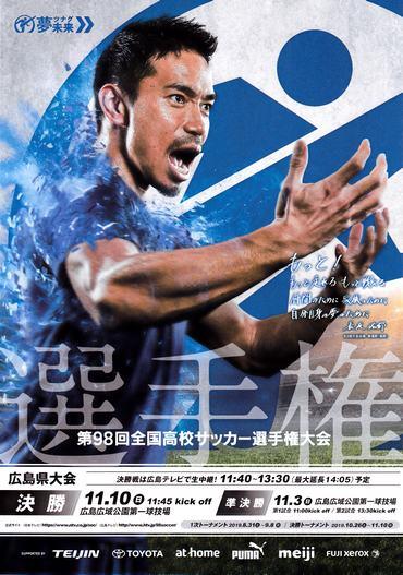 第98回全国高校サッカー選手権・広島県大会、決勝戦はテレビで生中継も