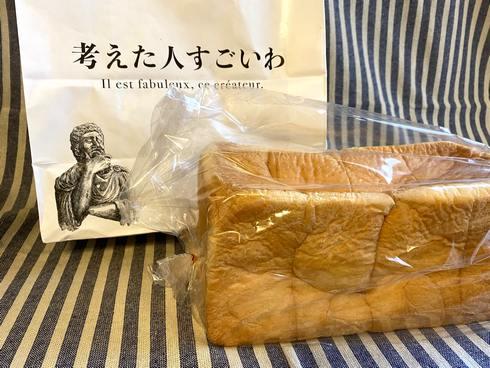 耳まで柔らか「考えた人すごいわ」広島店、高級食パン専門店が広島駅前にオープン