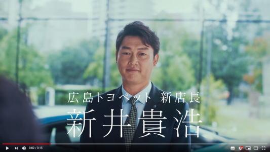 新井さん、広島トヨペットの店長になる