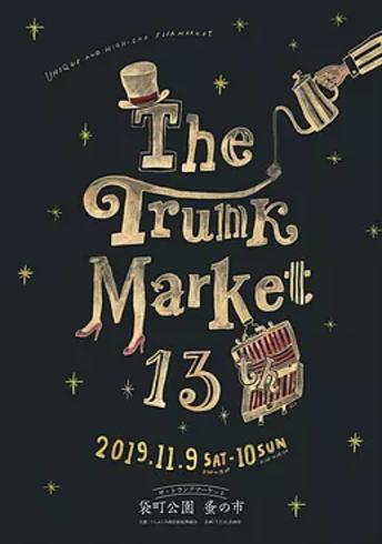 ザ・トランクマーケット2019秋、袋町公園で上質なモノが集まる「蚤の市」