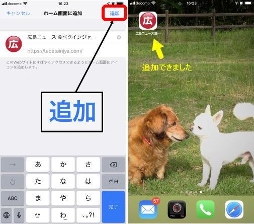 スマホのホーム画面にショートカットを追加する iPhoneのやり方