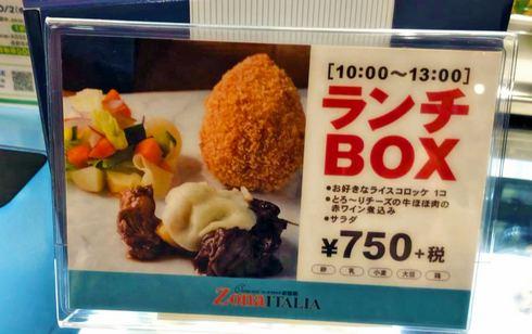 ゾーナイタリアお惣菜 ランチボックスも