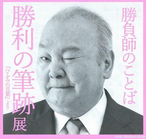 加藤一二三「ひふみん」名人もやってくる!広島で「こども将棋大会」