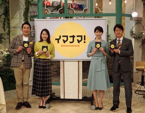 RCCテレビ「イマナマ!」リニューアル