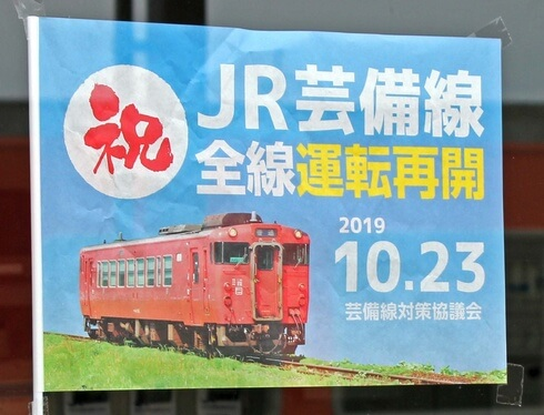JR芸備線全線復活 イメージ画像