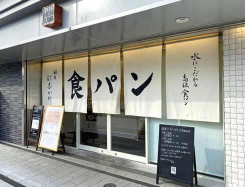 銀座に志かわ 広島駅前にオープン、高級食パン激戦区に